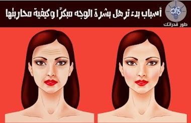 أسباب بدء ترهل بشرة الوجه مبكرًا وكيفية محاربتها