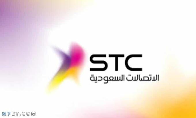 الاتصالات السعودية stc  في سطور