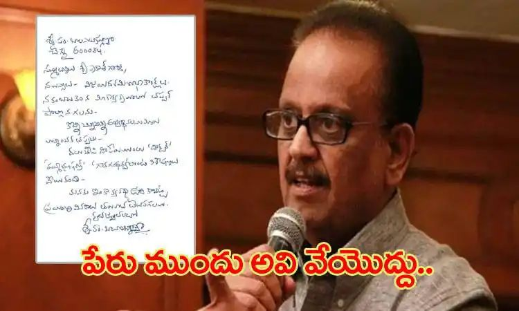 Last letter from sp balu sir