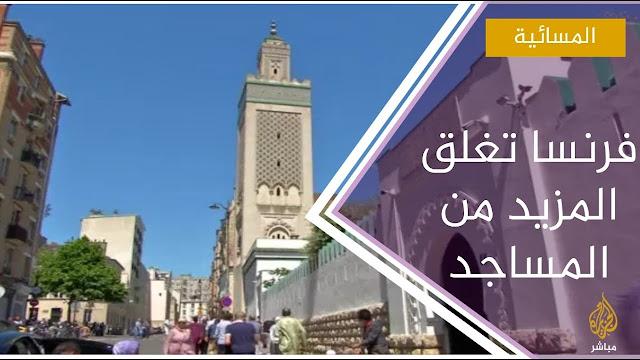 إغلاق المزيد من المساجد في فرنسا وتبرئة مسؤول جمعية خيرية إسلامية