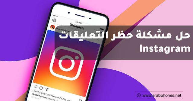 حل مشكلة حظ الإعجاب و التعليق على Instagram