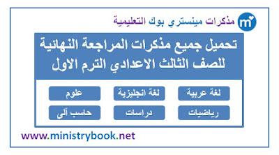 تحميل مذكرات المراجعة النهائية للصف الثالث الاعدادي الترم الاول 2019-2020-2021
