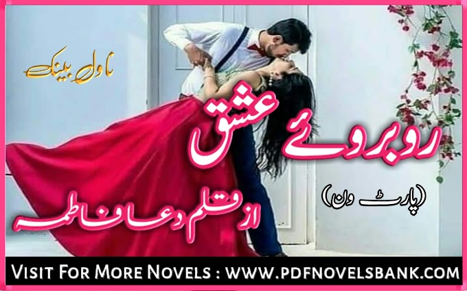 Rubaro e Ishq Novel by Dua Fatima Complete Pdf Part 1
