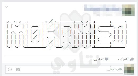 خدعة-الكتابة-بالرموز-على-فيسبوك