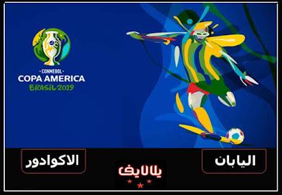 مشاهدة مباراة اليابان والإكوادور بث مباشر اليوم 25-6-2019 في كوبا امريكا