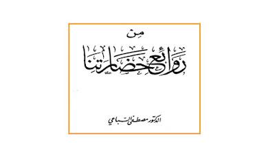 كتاب من روائع حضارتنا - مصطفى السباعي