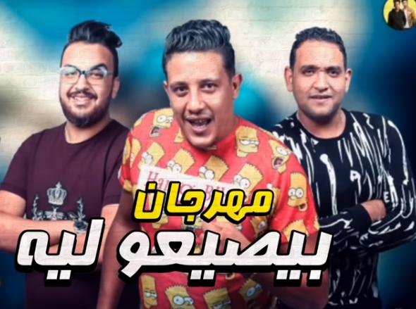 93c49900d تحميل مهرجان بيصيعو ليه حمو بيكا ومودى امين والدخلاوى 2018