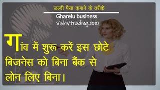 कौन सा बिजनेस करने से बढ़िया amdani hoga| घर में कौन सा बिजनेस करें