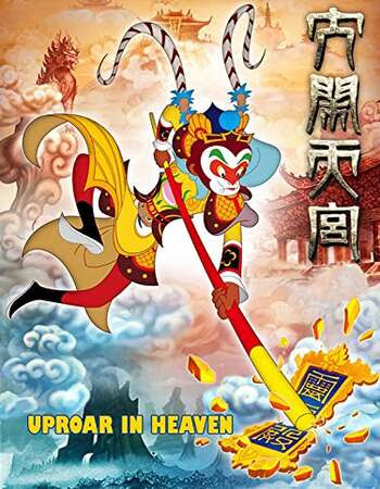 Poster Of The Monkey King Uproar In Heaven In Dual Audio Hindi Chinese 300MB Compressed Small Size Pc Movie Free Download Only At worldfree4u.com