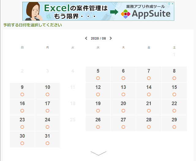 RESERVAカレンダー画面
