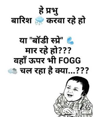 """Hay Prabhu Barish Kar Rahe Ho Ya """"Body Spray"""" Maar Rahe Ho !"""