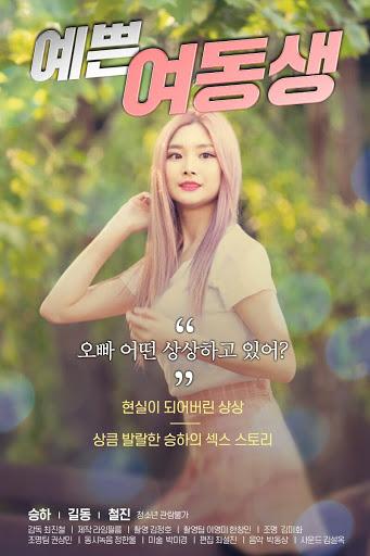 Pretty Little Sister 예쁜 여동생 Full Korean Adult 18+ Movie Online