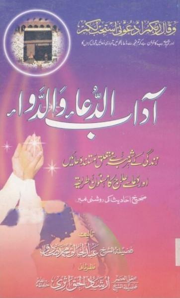alt=aadab-ad-dua-wa-al-dawa-by-abdul-khaliq-muhammad-sadiq