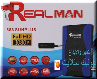 احدث ملف قنوات REAL MAN 888 MINI HD