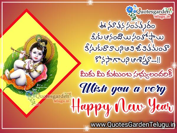 Happy-new-year-2021-greetings-in-telugu-sms
