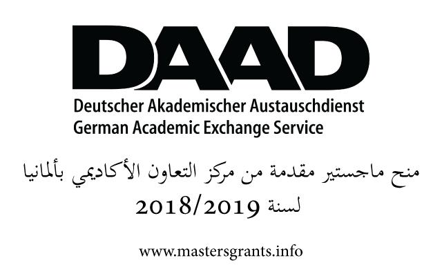 منح ماجستير مقدمة من مركز التعاون الأكاديمي بألمانيا لسنة 2019/2018
