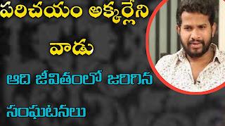 HYPER Aadi  Biography in Telugu