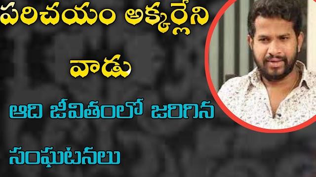 Hyper Aadi Real biography in Telugu జబర్దస్త్ ఆది జీవితంలో జరిగిన సంఘటనలు