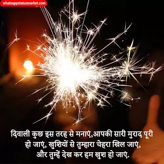 Diwali shayari image 2020