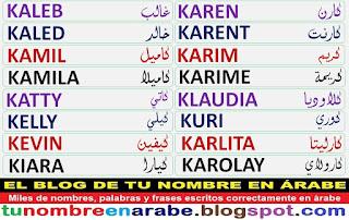 escribe mi nombre en arabe para tatuaje: Karen Klaudia Kuri