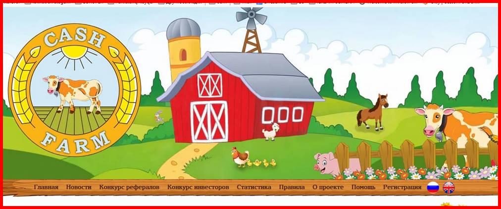 Мошенническая игра cashfarm.ru – Отзывы, развод, платит или лохотрон? Информация!