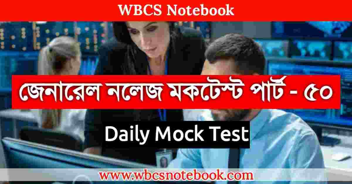 General Knowledge Mock Test Part - 50 in Bengali | | জেনারেল নলেজ মকটেস্ট পার্ট -৫০