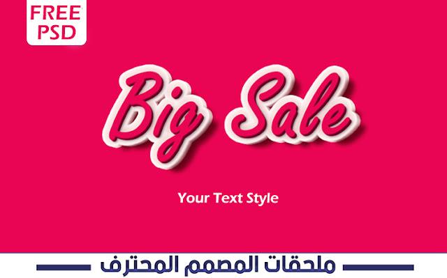 ملحقات تصميم فوتوشوب ستايل | Text Style PSD file