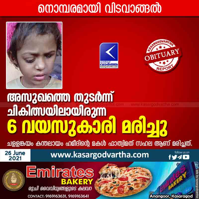 Kasaragod, Kerala, News, Obituary, 6-year-old girl who was being treated for a disease has died.