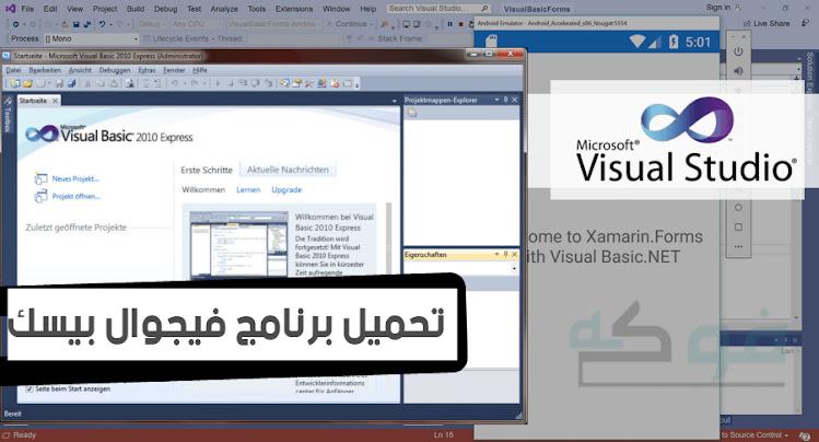 تحميل فيجوال بيسك 2010 كامل مع السيريال - عربي كامل - Visual للكمبيوتر والجوال