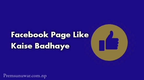 Facebook page par Like Kaise badhaye 2020 in Hindi