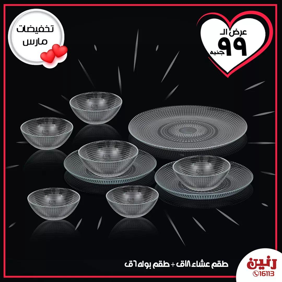 عروض رنين اليوم مهرجان ال 99 جنيه الثلاثاء 3 مارس 2020