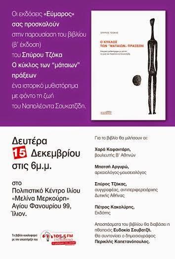 Εκδήλωση παρουσίασης βιβλίου του Σπύρου Τζόκα