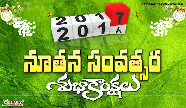 Happy New Year 2017 Vector greeting, best New Year Quotes thoughts in Telugu,Happy New Year Telugu Thoughts