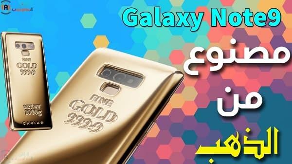 نسخه من Samsung Galaxy Note 9 مصنوعة من الذهب وبسعر 60000$