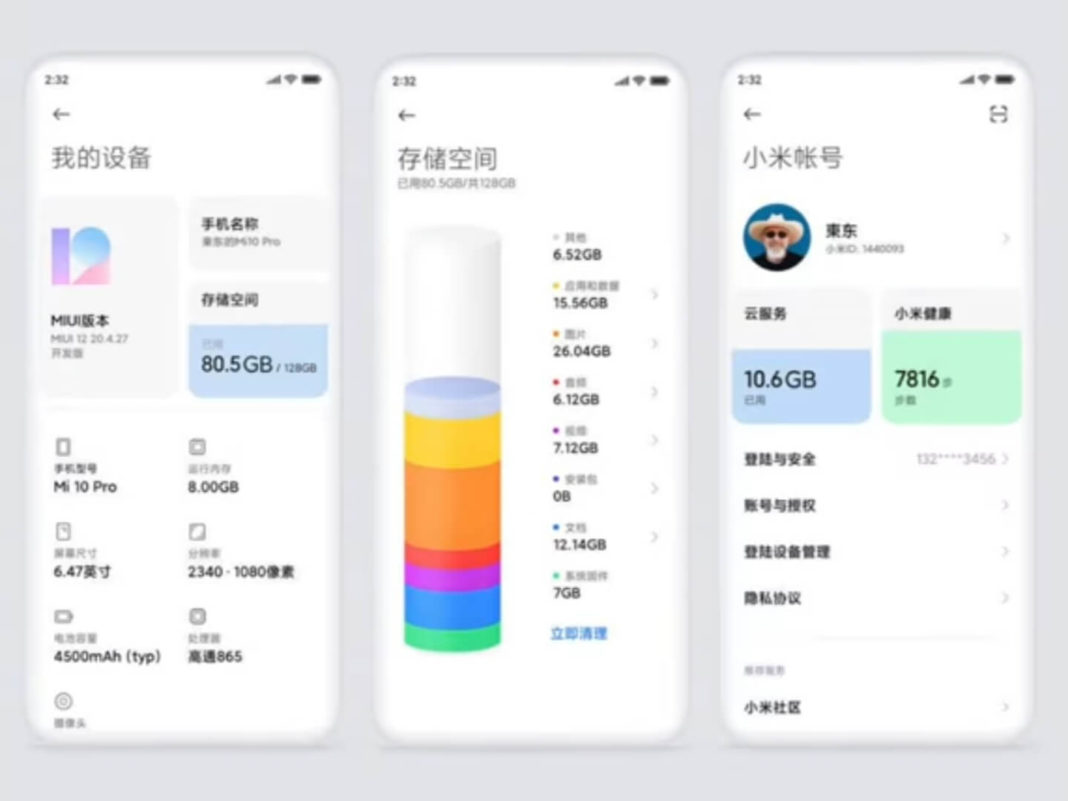 Top 7 features of Miui 12