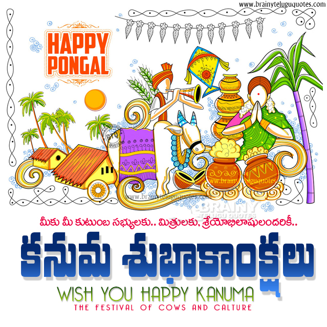 telugu festival sankranthi in telugu, greetings on sankranthi and kanuma festival, 2020 makara sankranthi kanuma greetings