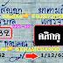 มาแล้ว...เลขเด็ดงวดนี้ 3ตัวตรงๆ หวยทำมือมาตามสัญญา เลขรัฐบาล งวดวันที่ 1/12/62