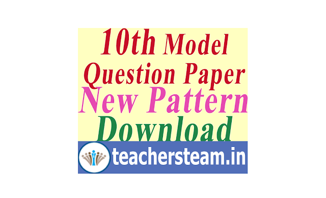 AP SSC/10th  Class Expected Model Question Papers in  New Pattern