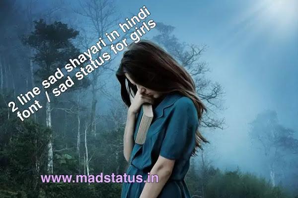 2 line sad shayari in hindi font