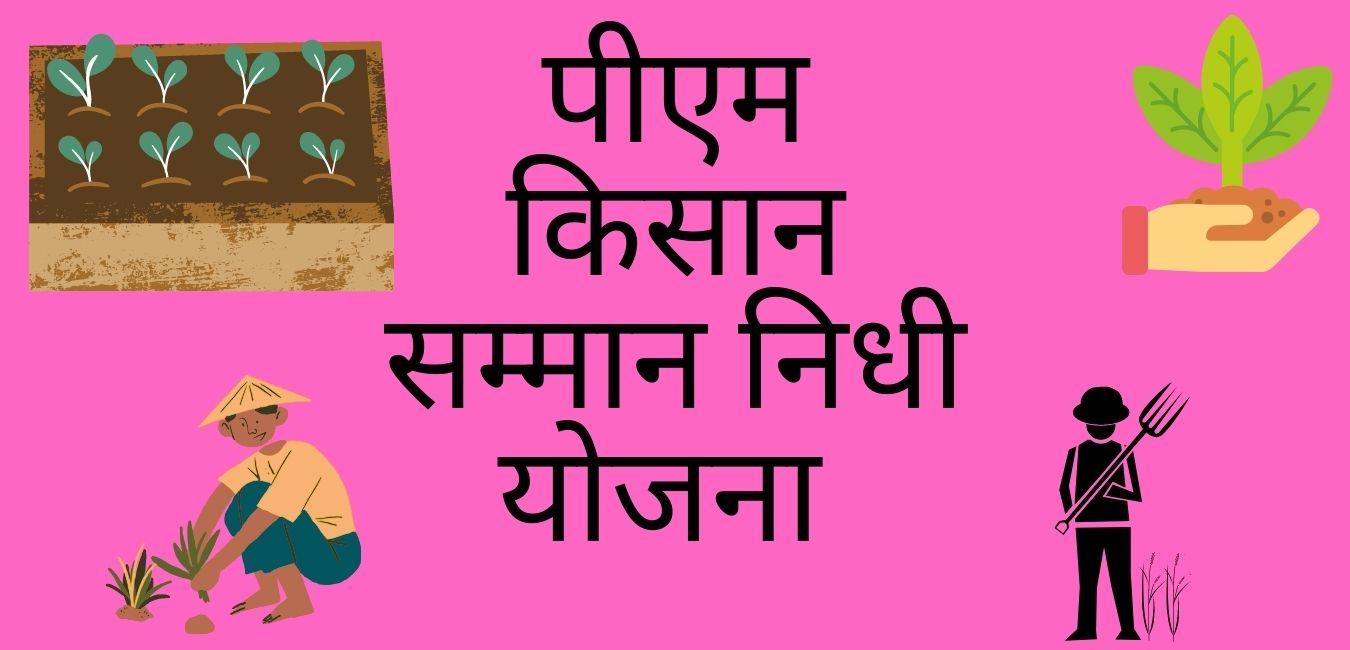 PM kisan samman nidhi yojana,pm-kisan