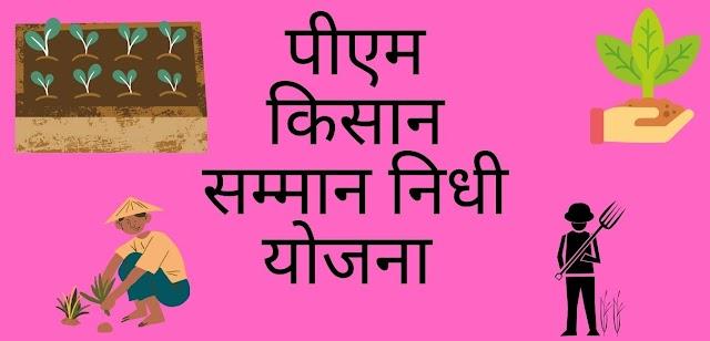 PM kisan samman nidhi yojana | पीएम किसान सम्मान निधि योजना