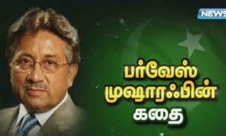 பாகிஸ்தானில் ஏன் ராணுவ ஆட்சியை கொண்டுவந்தார் முஷாரஃப்? | கதைகளின் கதை | News7 Tamil