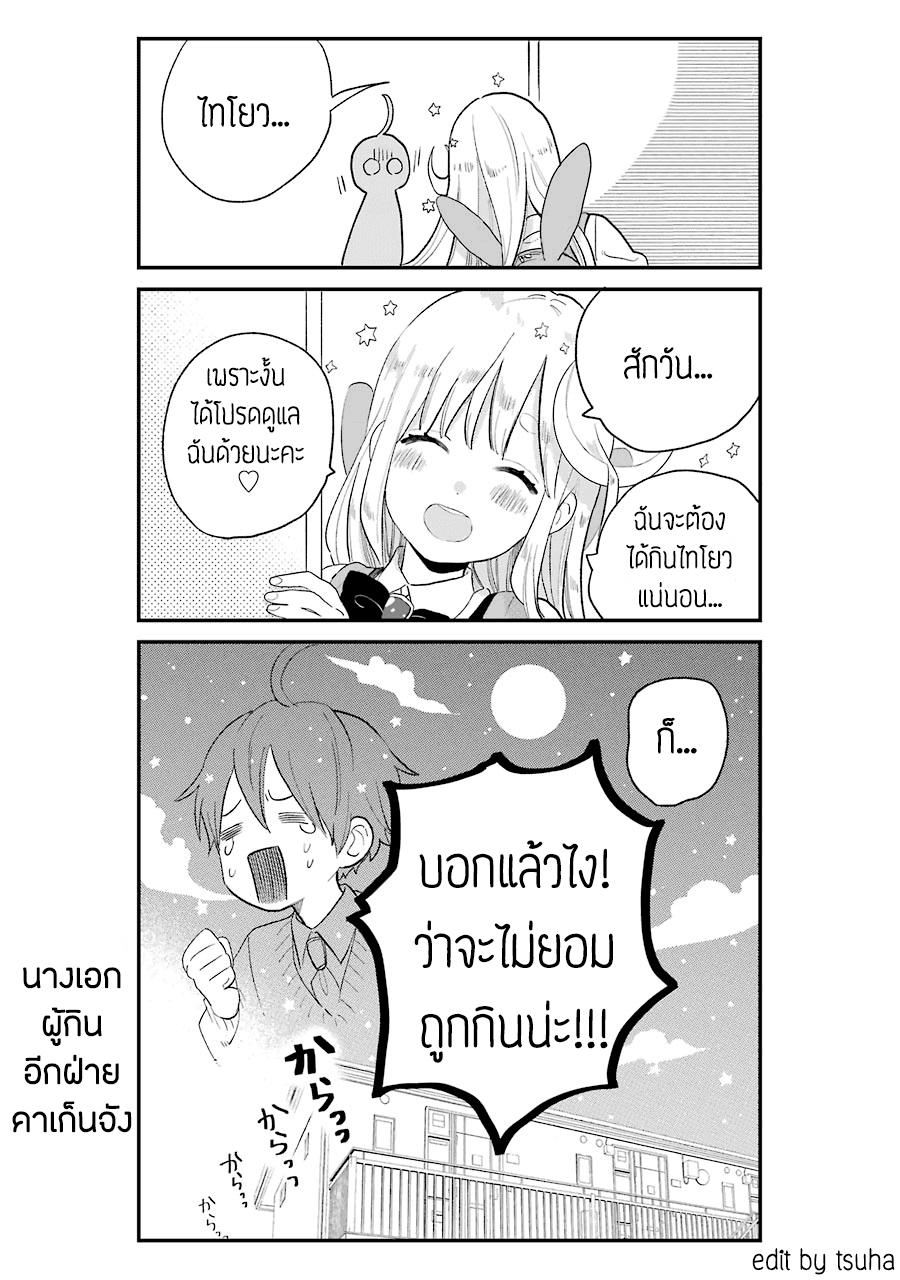 อ่านการ์ตูน Hoshoku-kei heroine ni ato ichi-nen inai ni taberaremasu ตอนที่ 1 หน้าที่ 27