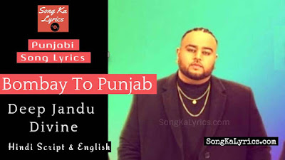 bombay-to-punjab-lyrics-deep-jandu