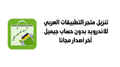 تنزيل متجر التطبيقات العربي بدون حساب , متجر الاندرويد العربي , تحميل سوق الاندرويد العربي