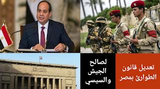 تعديلات قانون الطوارئ بمصر.. توسيع لصلاحيات السيسي والجيش || Amendments to the emergency law in Egypt ... an expansion of the powers of Sisi and the army