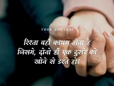Wife Shayari