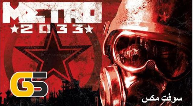 تحميل لعبة مترو 2033 برابط مباشر download metro 2033