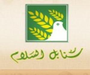 فروع ورقم ومواعيد سنابل السلام فى السعودية 2021