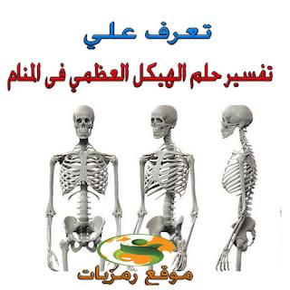 تفسير رؤية حلم الهيكل العظمي
